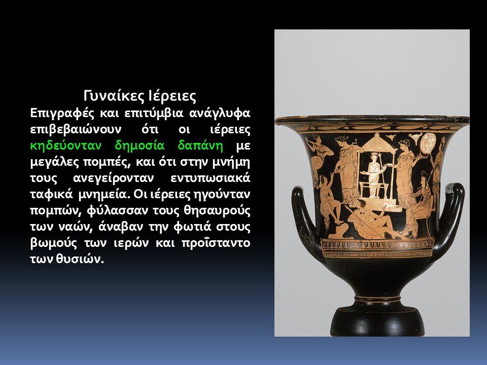 Γυναίκες Ιέρειες Επιγραφές και επιτύµβια ανάγλυφα επιβεβαιώνουν ότι οι ιέρειες κηδεύονταν δηµοσία δαπάνη µε µεγάλες ποµπές, και ότι στην µνήµη τους αν