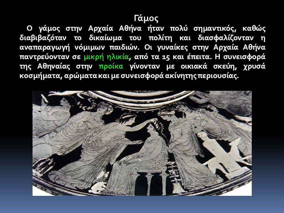 Γάμος Ο γάμος στην Αρχαία Αθήνα ήταν πολύ σημαντικός, καθώς διαβιβαζόταν το δικαίωμα του πολίτη και διασφαλίζονταν η αναπαραγωγή νόμιμων παιδιών. Οι γ