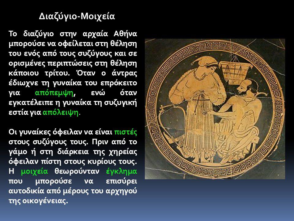 Οικογένεια Η οικογένεια στην αρχαία Αθήνα ήταν καθαρά ανδροκρα- τούμενη, πατριαρχική: όλες τις αποφάσεις, αρχίζοντας από τις απλούστερες, που αφορούσαν στα θέματα του σπιτιού, μέχρι αυτές που είχαν σχέση με τον πόλεμο και την ειρήνη, ήταν αποφάσεις που τις έπαιρναν οι άνδρες.