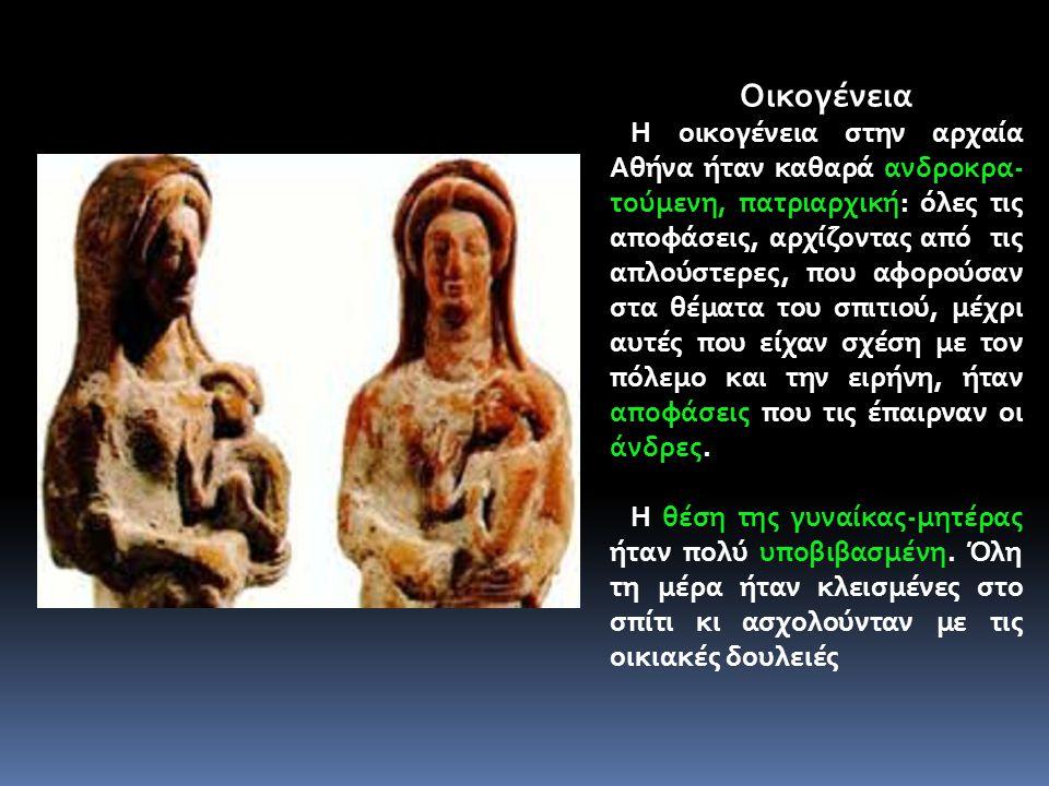 Οικογένεια Η οικογένεια στην αρχαία Αθήνα ήταν καθαρά ανδροκρα- τούμενη, πατριαρχική: όλες τις αποφάσεις, αρχίζοντας από τις απλούστερες, που αφορούσα