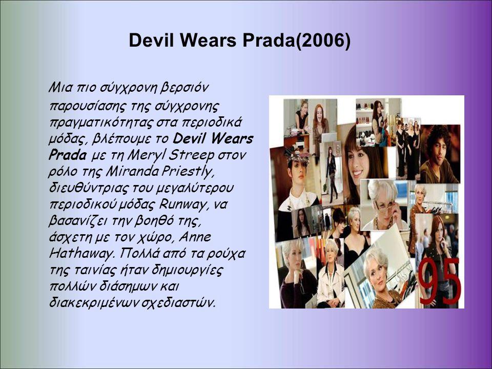 Devil Wears Prada(2006) Μια πιο σύγχρονη βερσιόν παρουσίασης της σύγχρονης πραγματικότητας στα περιοδικά μόδας, βλέπουμε το Devil Wears Prada με τη Me