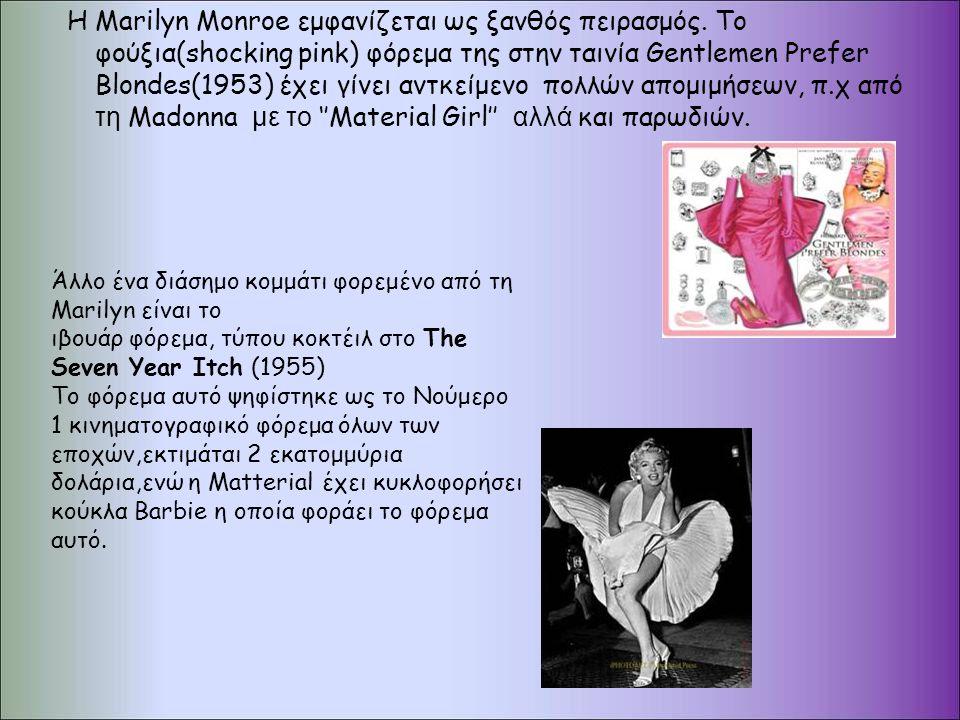 Η Marilyn Monroe εμφανίζεται ως ξανθός πειρασμός. Το φούξια(shocking pink) φόρεμα της στην ταινία Gentlemen Prefer Blondes(1953) έχει γίνει αντκείμενο