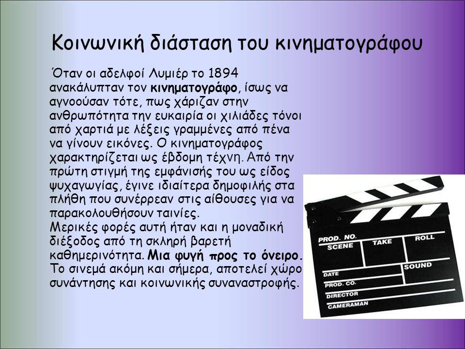 Κοινωνική διάσταση του κινηματογράφου Όταν οι αδελφοί Λυμιέρ το 1894 ανακάλυπταν τον κινηματογράφο, ίσως να αγνοούσαν τότε, πως χάριζαν στην ανθρωπότη