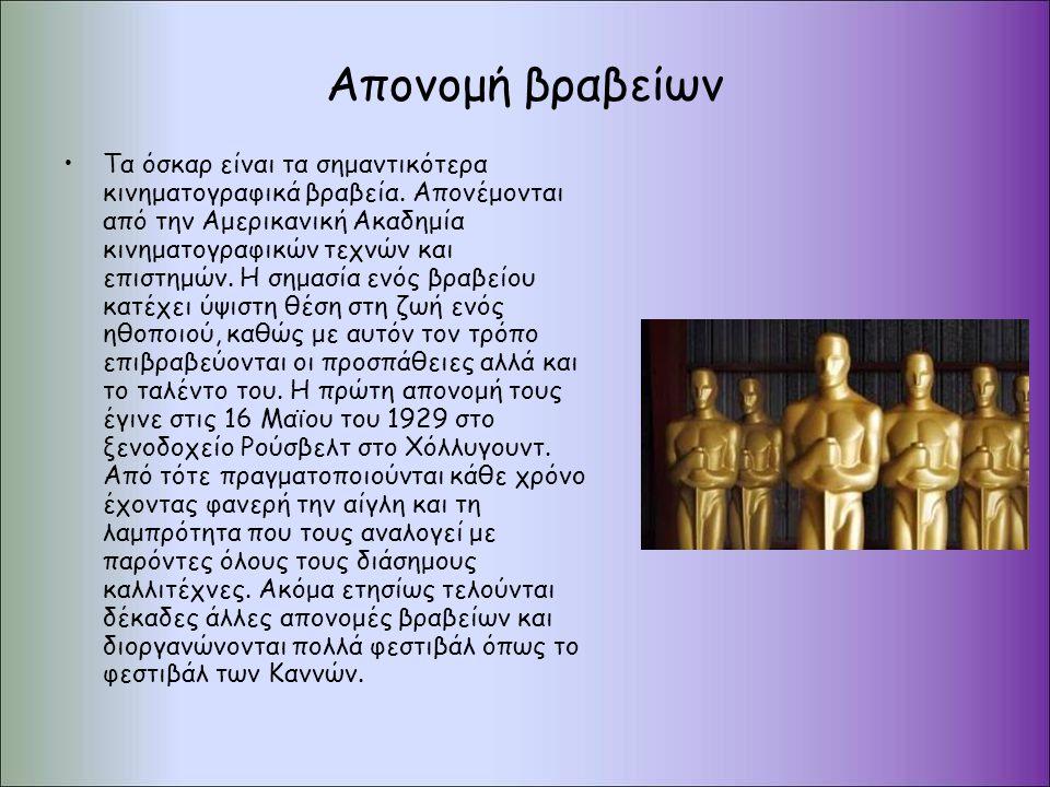Απονομή βραβείων Τα όσκαρ είναι τα σημαντικότερα κινηματογραφικά βραβεία. Απονέμονται από την Αμερικανική Ακαδημία κινηματογραφικών τεχνών και επιστημ