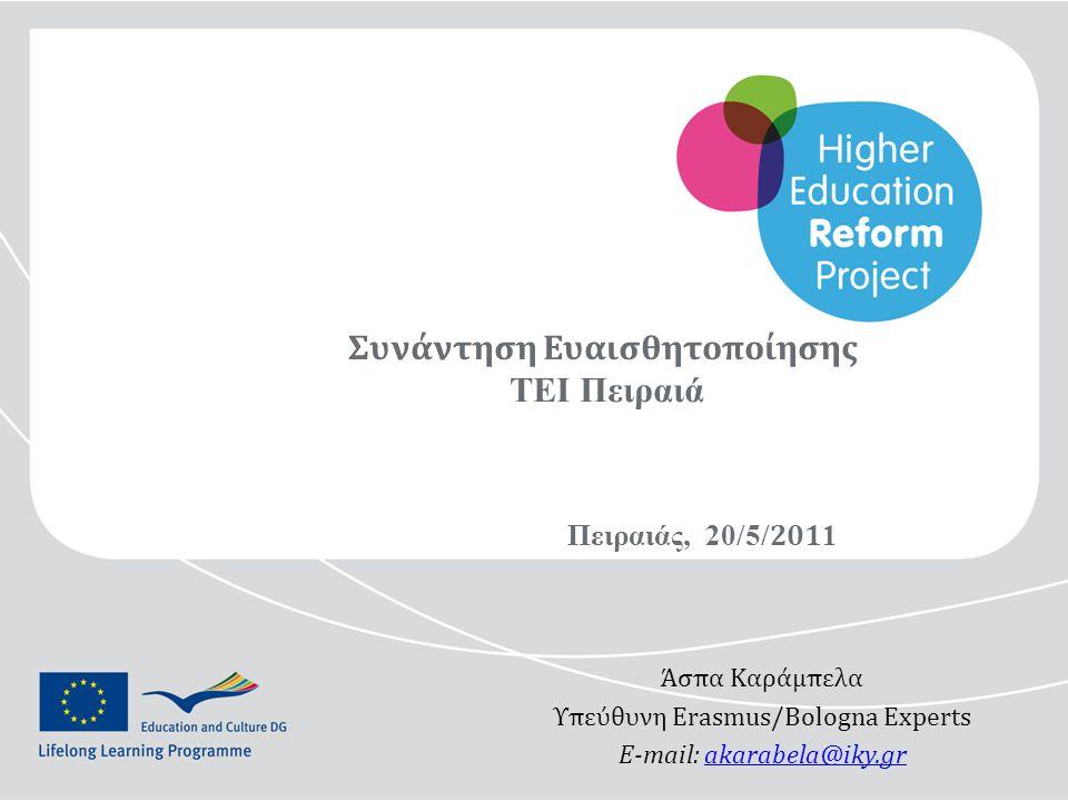 Συνάντηση Ευαισθητοποίησης TEI Πειραιά Πειραιάς, 20/5/ 201 1 Άσπα Καράμπελα Υπεύθυνη Erasmus/Bologna Experts E-mail: akarabela@iky.grakarabela@iky.gr