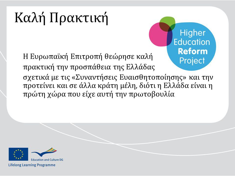 Καλή Πρακτική Η Ευρωπαϊκή Επιτροπή θεώρησε καλή πρακτική την προσπάθεια της Ελλάδας σχετικά με τις «Συναντήσεις Ευαισθητοποίησης» και την προτείνει και σε άλλα κράτη μέλη, διότι η Ελλάδα είναι η πρώτη χώρα που είχε αυτή την πρωτοβουλία
