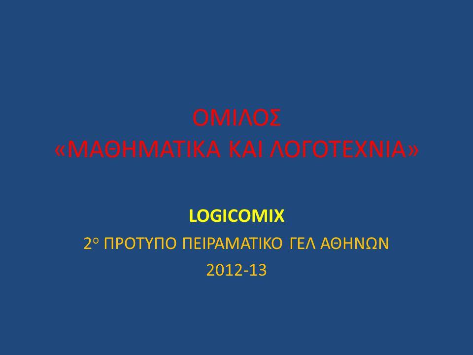 ΟΜΙΛΟΣ «ΜΑΘΗΜΑΤΙΚΑ ΚΑΙ ΛΟΓΟΤΕΧΝΙΑ» LOGICOMIX 2 ο ΠΡΟΤΥΠΟ ΠΕΙΡΑΜΑΤΙΚΟ ΓΕΛ ΑΘΗΝΩN 2012-13