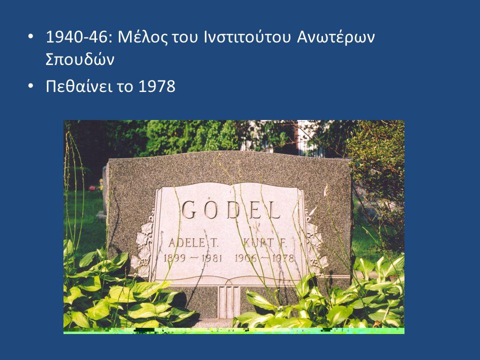 1940-46: Μέλος του Ινστιτούτου Ανωτέρων Σπουδών Πεθαίνει το 1978