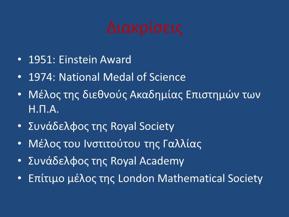 Διακρίσεις 1951: Einstein Award 1974: National Medal of Science Μέλος της διεθνούς Ακαδημίας Επιστημών των Η.Π.Α. Συνάδελφος της Royal Society Μέλος τ