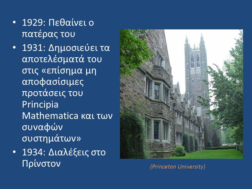 Σκιαγράφηση απόδειξης του πρώτου θεωρήματος πληρότητας Αντιστοίχιση Θεωρούμε ένα Αξιωματικό Σύστημα όπως αυτό των Φυσικών Αριθμών σε κάθε λογικό τύπο p σε κάθε φυσικό αριθμό p σε κάθε πρόταση p σε κάθε ακολουθία αποδείξεων p Θεωρούμε ένα Αξιωματικό Σύστημα όπως αυτό των Φυσικών Αριθμών σε κάθε λογικό τύπο p σε κάθε φυσικό αριθμό p σε κάθε πρόταση p σε κάθε ακολουθία αποδείξεων p Μοναδικό Φυσικό Αριθμό τον Αριθμό Gödel G(p) Μοναδικό Φυσικό Αριθμό τον Αριθμό Gödel G(p) Οι αριθμοί G(p) κατασκευάστηκαν έτσι ώστε Για κάθε προτασιακό τύπο f(x) με μεταβλητή φυσικό αριθμό να υπάρχει φυσικός ν με G(f(ν))=ν Διαγώνια ιδιότητα Οι αριθμοί G(p) κατασκευάστηκαν έτσι ώστε Για κάθε προτασιακό τύπο f(x) με μεταβλητή φυσικό αριθμό να υπάρχει φυσικός ν με G(f(ν))=ν Διαγώνια ιδιότητα 1 ο ΒΗΜΑ ΑΡΙΘΜΗΣΗ G ödel: