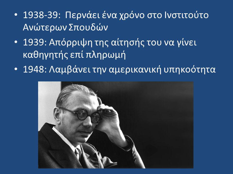 1938-39: Περνάει ένα χρόνο στο Ινστιτούτο Ανώτερων Σπουδών 1939: Απόρριψη της αίτησής του να γίνει καθηγητής επί πληρωμή 1948: Λαμβάνει την αμερικανικ