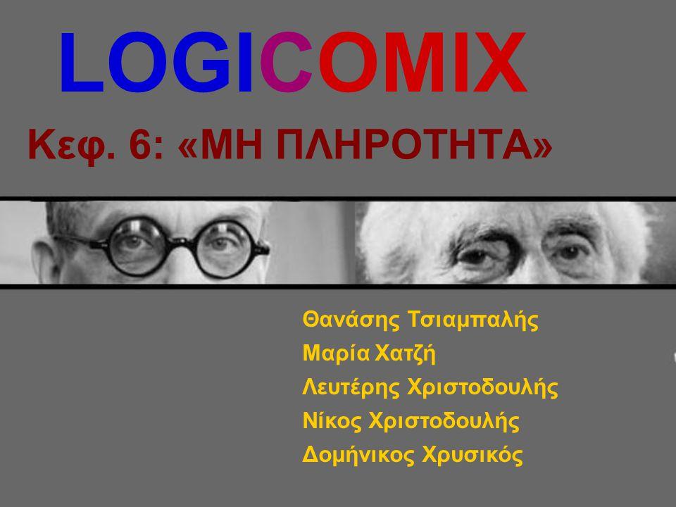 LOGICOMIX Κεφ.