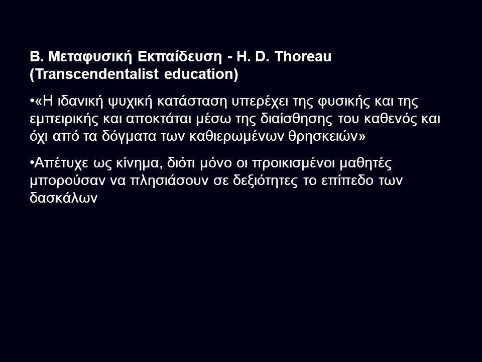 Β.Μεταφυσική Εκπαίδευση - H. D.