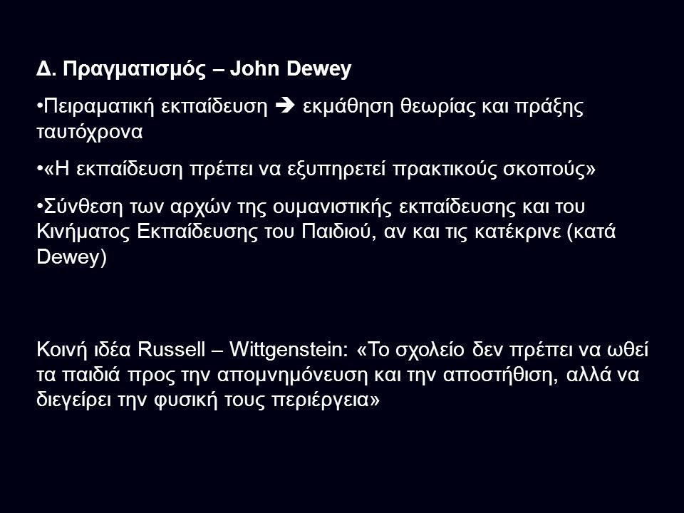 Δ. Πραγματισμός – John Dewey Πειραματική εκπαίδευση  εκμάθηση θεωρίας και πράξης ταυτόχρονα «Η εκπαίδευση πρέπει να εξυπηρετεί πρακτικούς σκοπούς» Σύ