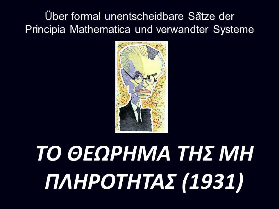 Über formal unentscheidbare Sä ̈ tze der Principia Mathematica und verwandter Systeme ΤΟ ΘΕΩΡΗΜΑ ΤΗΣ ΜΗ ΠΛΗΡΟΤΗΤΑΣ (1931)