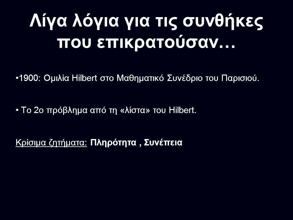 Λίγα λόγια για τις συνθήκες που επικρατούσαν… 1900: Ομιλία Hilbert στο Μαθηματικό Συνέδριο του Παρισιού.