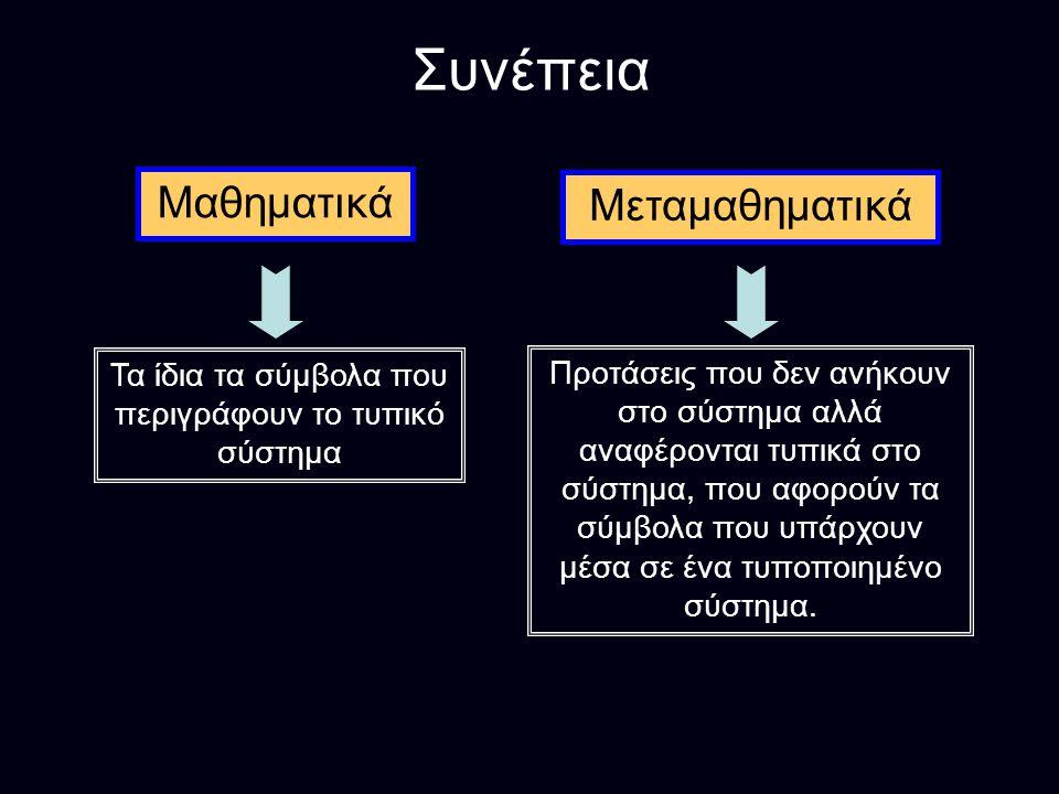 Συνέπεια Μαθηματικά Μεταμαθηματικά Τα ίδια τα σύμβολα που περιγράφουν το τυπικό σύστημα Προτάσεις που δεν ανήκουν στο σύστημα αλλά αναφέρονται τυπικά στο σύστημα, που αφορούν τα σύμβολα που υπάρχουν μέσα σε ένα τυποποιημένο σύστημα.