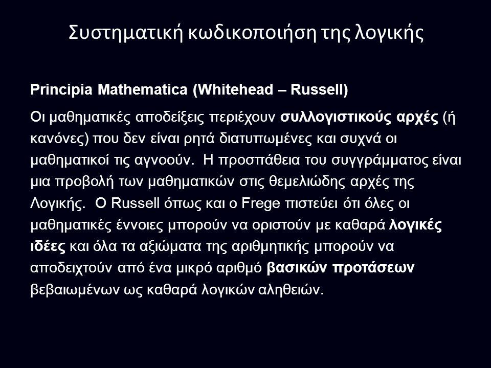 Συστηματική κωδικοποιήση της λογικής Principia Mathematica (Whitehead – Russell) Οι μαθηματικές αποδείξεις περιέχουν συλλογιστικούς αρχές (ή κανόνες) που δεν είναι ρητά διατυπωμένες και συχνά οι μαθηματικοί τις αγνοούν.