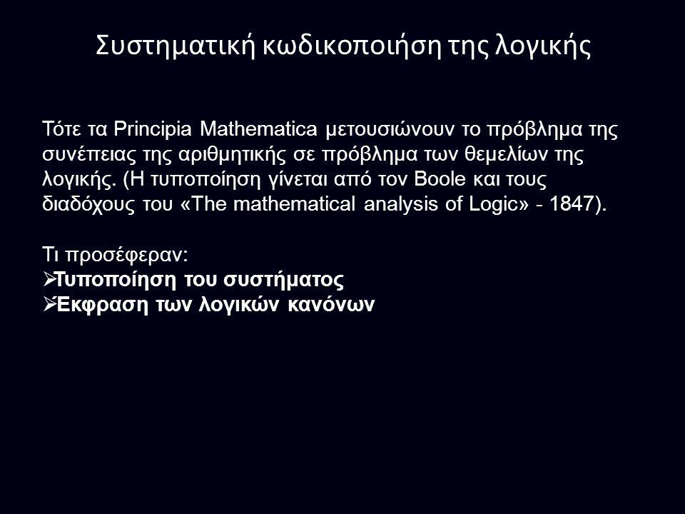 Συστηματική κωδικοποιήση της λογικής Τότε τα Principia Mathematica μετουσιώνουν το πρόβλημα της συνέπειας της αριθμητικής σε πρόβλημα των θεμελίων της λογικής.