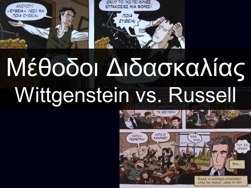 Μέθοδοι Διδασκαλίας Wittgenstein vs. Russell
