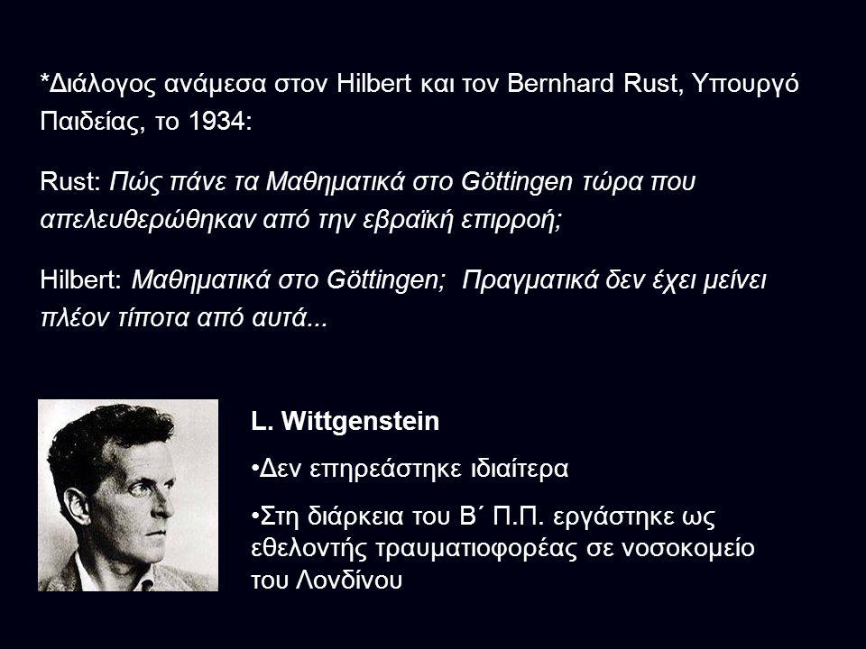 *Διάλογος ανάμεσα στον Hilbert και τον Bernhard Rust, Υπουργό Παιδείας, το 1934: Rust: Πώς πάνε τα Μαθηματικά στο Göttingen τώρα που απελευθερώθηκαν από την εβραϊκή επιρροή; Hilbert: Μαθηματικά στο Göttingen; Πραγματικά δεν έχει μείνει πλέον τίποτα από αυτά...