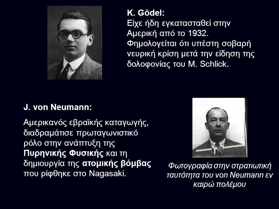 J. von Neumann: Αμερικανός εβραϊκής καταγωγής, διαδραμάτισε πρωταγωνιστικό ρόλο στην ανάπτυξη της Πυρηνικής Φυσικής και τη δημιουργία της ατομικής βόμ