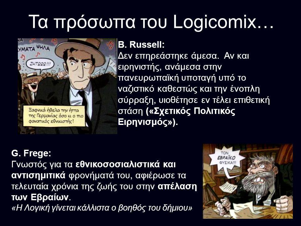 Τα πρόσωπα του Logicomix… G.