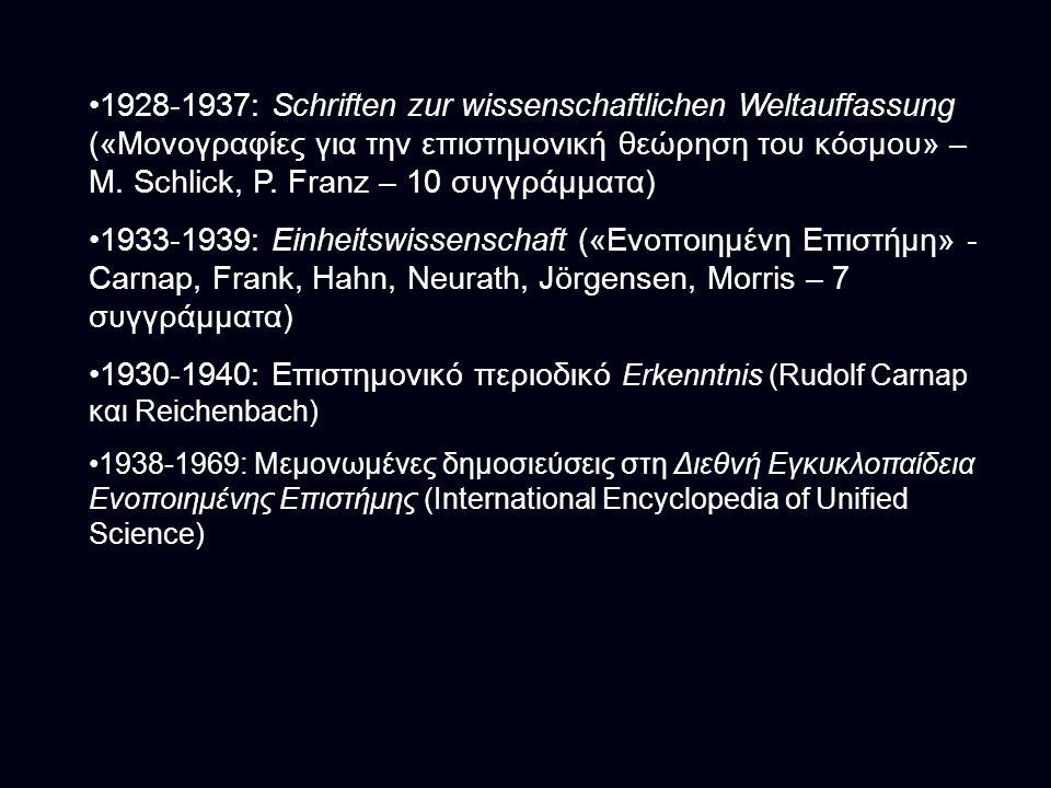 1928-1937: Schriften zur wissenschaftlichen Weltauffassung («Μονογραφίες για την επιστημονική θεώρηση του κόσμου» – M.