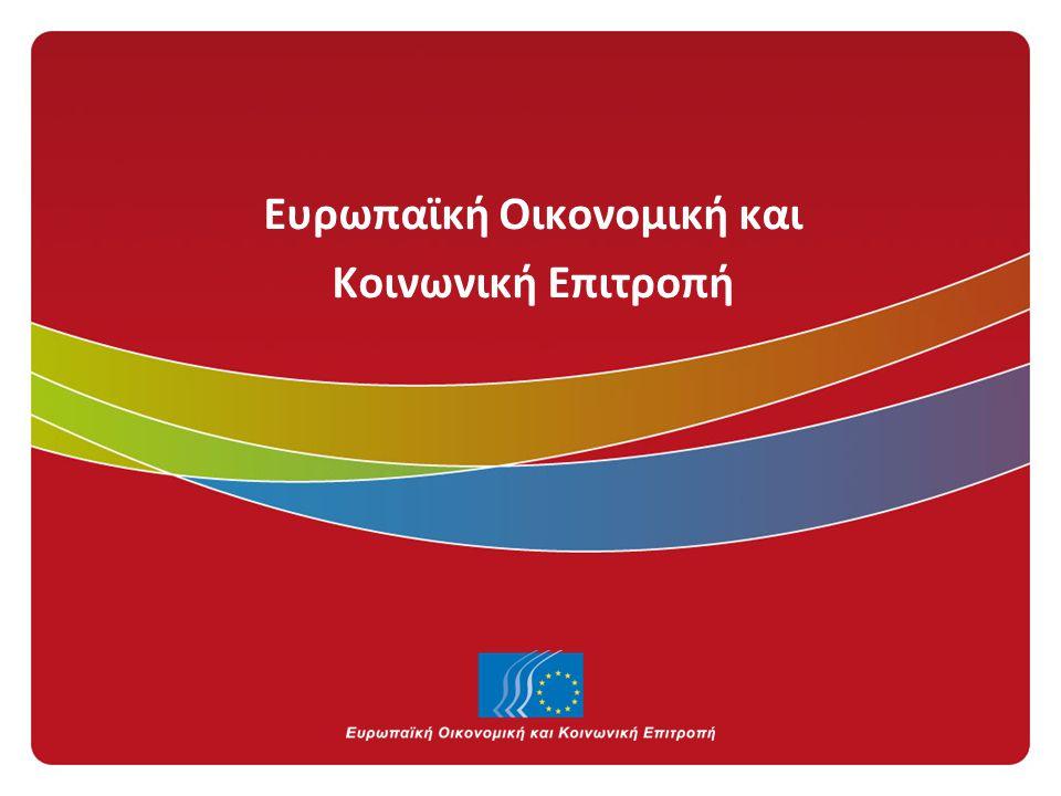 Μέθοδοι εργασίας Για να καταρτίσουν τις γνωμοδοτήσεις τους, τα ειδικευμένα τμήματα συγκροτούν στις περισσότερες περιπτώσεις «ομάδες μελέτης» με έναν εισηγητή Συνεχής επιδίωξη «δυναμικού συμβιβασμού» Εποικοδομητικός διάλογος βασισμένος στην εμπειρογνωσία Ψηφοφορία στο τμήμα και έπειτα στην Ολομέλεια