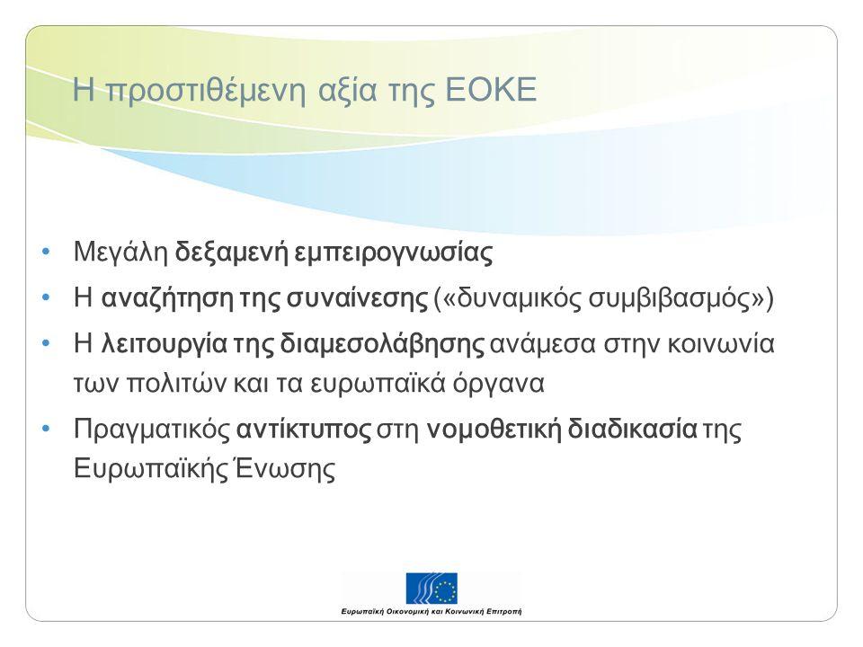Η προστιθέμενη αξία της ΕΟΚΕ Μεγάλη δεξαμενή εμπειρογνωσίας Η αναζήτηση της συναίνεσης («δυναμικός συμβιβασμός») Η λειτουργία της διαμεσολάβησης ανάμεσα στην κοινωνία των πολιτών και τα ευρωπαϊκά όργανα Πραγματικός αντίκτυπος στη νομοθετική διαδικασία της Ευρωπαϊκής Ένωσης