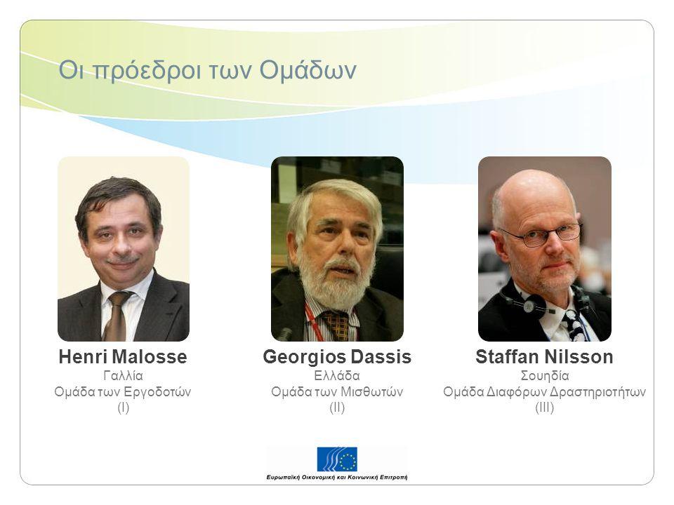 Οι πρόεδροι των Ομάδων Henri Malosse Γαλλία Ομάδα των Εργοδοτών (I) Georgios Dassis Ελλάδα Ομάδα των Μισθωτών (II) Staffan Nilsson Σουηδία Ομάδα Διαφόρων Δραστηριοτήτων (III)