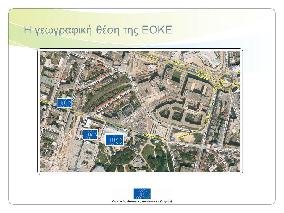Η γεωγραφική θέση της ΕΟΚΕ