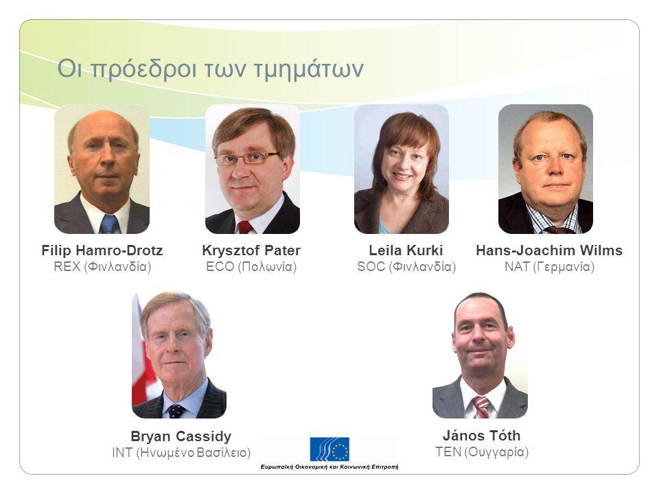 Οι πρόεδροι των τμημάτων Bryan Cassidy INT (Ηνωμένο Βασίλειο) Leila Kurki SOC (Φινλανδία) Filip Hamro-Drotz REX (Φινλανδία) Krysztof Pater ECO (Πολωνία) János Tóth TEN (Ουγγαρία) Hans-Joachim Wilms NAT (Γερμανία)