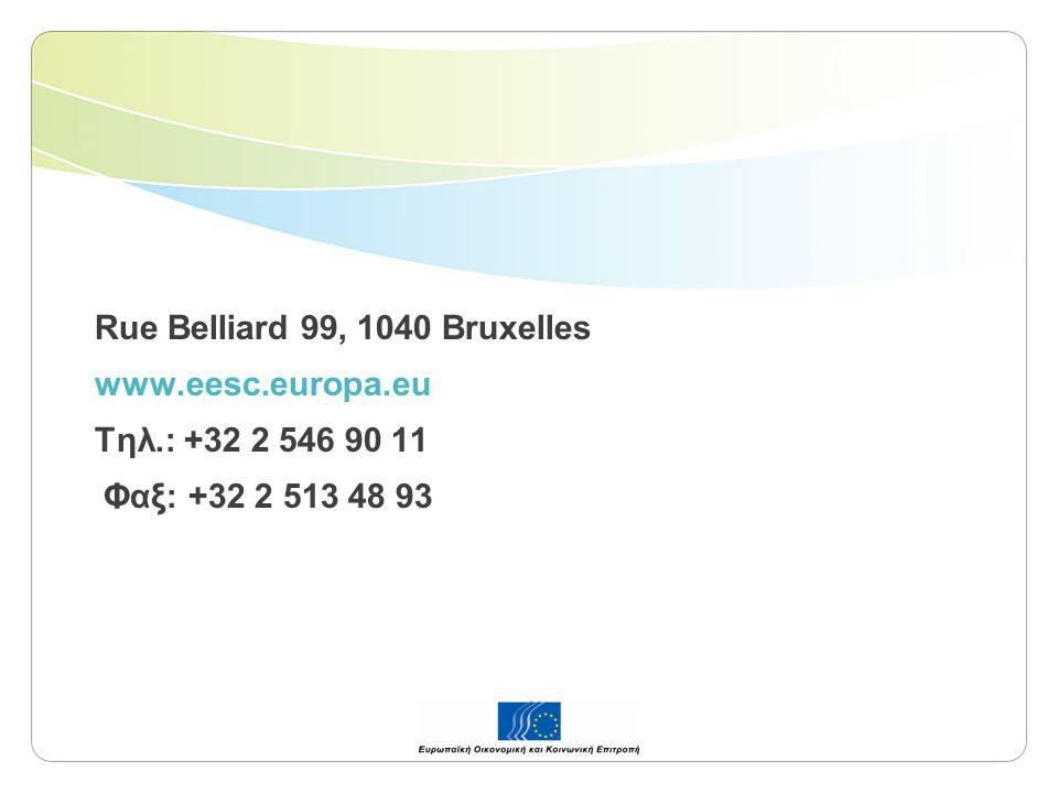 Rue Belliard 99, 1040 Bruxelles www.eesc.europa.eu Τηλ.: +32 2 546 90 11 Φαξ: +32 2 513 48 93