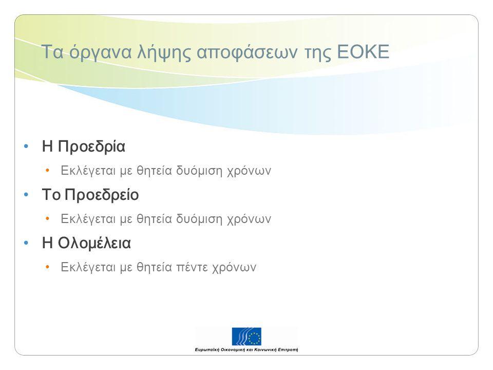 Τα όργανα λήψης αποφάσεων της ΕΟΚΕ Η Προεδρία Εκλέγεται με θητεία δυόμιση χρόνων Το Προεδρείο Εκλέγεται με θητεία δυόμιση χρόνων Η Ολομέλεια Εκλέγεται με θητεία πέντε χρόνων