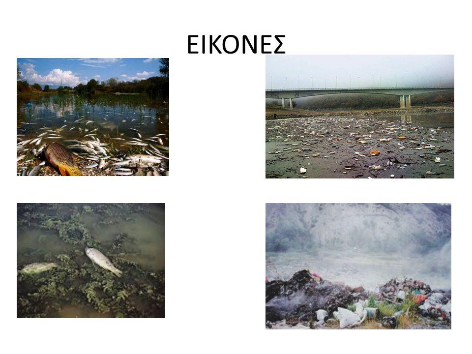 Ο ΑΣΩΠΟΣ ΠΟΤΑΜΟΣ ΡΥΠΑΙΝΕΤΑΙ ΑΠΌ ΒΙΟΜΗΧΑΝΙΚΑ ΛΥΜΑΤΑ Ο ποταμός κινδυνεύει σοβαρά από την ρύπανση που επήλθε στον υδροφόρο ορίζοντα από τα ακατέργαστα λύ