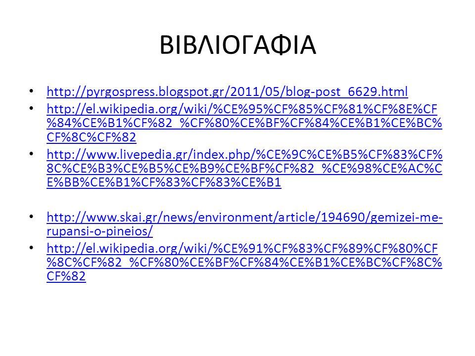 ΒΙΒΛΙΟΓΑΦΙΑ http://pyrgospress.blogspot.gr/2011/05/blog-post_6629.html http://el.wikipedia.org/wiki/%CE%95%CF%85%CF%81%CF%8E%CF %84%CE%B1%CF%82_%CF%80%CE%BF%CF%84%CE%B1%CE%BC% CF%8C%CF%82 http://el.wikipedia.org/wiki/%CE%95%CF%85%CF%81%CF%8E%CF %84%CE%B1%CF%82_%CF%80%CE%BF%CF%84%CE%B1%CE%BC% CF%8C%CF%82 http://www.livepedia.gr/index.php/%CE%9C%CE%B5%CF%83%CF% 8C%CE%B3%CE%B5%CE%B9%CE%BF%CF%82_%CE%98%CE%AC%C E%BB%CE%B1%CF%83%CF%83%CE%B1 http://www.livepedia.gr/index.php/%CE%9C%CE%B5%CF%83%CF% 8C%CE%B3%CE%B5%CE%B9%CE%BF%CF%82_%CE%98%CE%AC%C E%BB%CE%B1%CF%83%CF%83%CE%B1 http://www.skai.gr/news/environment/article/194690/gemizei-me- rupansi-o-pineios/ http://www.skai.gr/news/environment/article/194690/gemizei-me- rupansi-o-pineios/ http://el.wikipedia.org/wiki/%CE%91%CF%83%CF%89%CF%80%CF %8C%CF%82_%CF%80%CE%BF%CF%84%CE%B1%CE%BC%CF%8C% CF%82 http://el.wikipedia.org/wiki/%CE%91%CF%83%CF%89%CF%80%CF %8C%CF%82_%CF%80%CE%BF%CF%84%CE%B1%CE%BC%CF%8C% CF%82