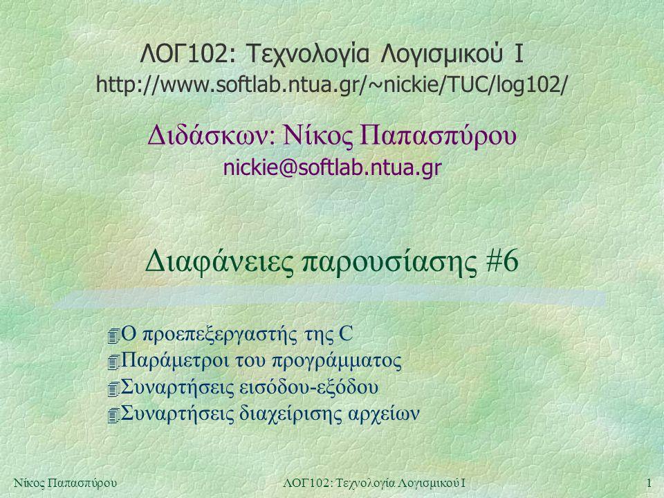 ΛΟΓ102: Τεχνολογία Λογισμικού Ι nickie@softlab.ntua.gr Διδάσκων: Νίκος Παπασπύρου http://www.softlab.ntua.gr/~nickie/TUC/log102/ 1Νίκος ΠαπασπύρουΛΟΓ1