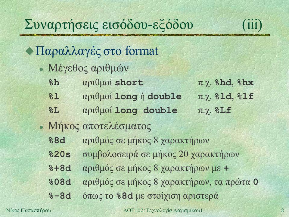 8Νίκος ΠαπασπύρουΛΟΓ102: Τεχνολογία Λογισμικού Ι Συναρτήσεις εισόδου-εξόδου(iii) u Παραλλαγές στο format l Μέγεθος αριθμών %h αριθμοί short π.χ. %hd,