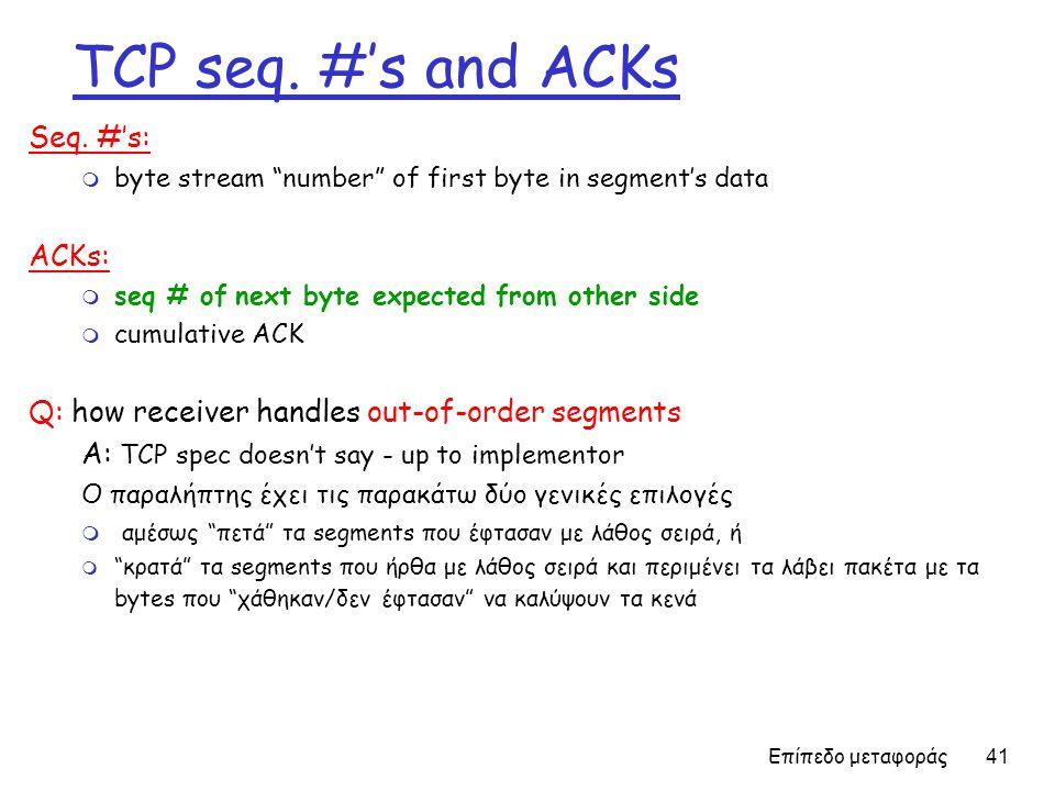 Επίπεδο μεταφοράς 41 TCP seq. #'s and ACKs Seq.