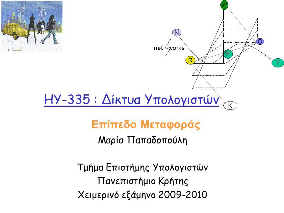 Επίπεδο μεταφοράς 32 Κλείσιμο σύνδεσης r Οποιαδήποτε πλευρά μπορεί να ξεκινήσει το κλείσιμο της σύνδεσης m Στέλνει FIN σήμα m Δε θα στείλω άλλα δεδομένα r Η άλλη πλευρά μπορεί να συνεχίσει να στέλνει δεδομένα m «Ημι-ανοιχτή» σύνδεση m Πρέπει να συνεχίσει να επιβεβαιώνει r Επιβεβαίωση του FIN m Επιβεβαίωση με sequence number + 1 AB FIN, SeqA ACK, SeqA+1 ACK Data ACK, SeqB+1 FIN, SeqB