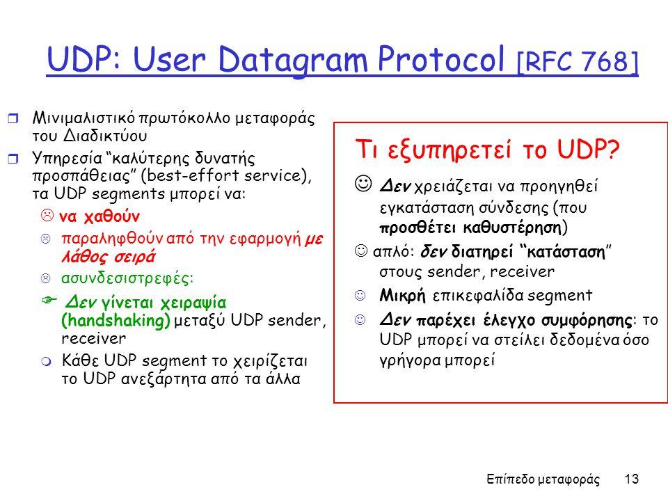 """Επίπεδο μεταφοράς 13 UDP: User Datagram Protocol [RFC 768] r Μινιμαλιστικό πρωτόκολλο μεταφοράς του Διαδικτύου r Υπηρεσία """"καλύτερης δυνατής προσπάθει"""