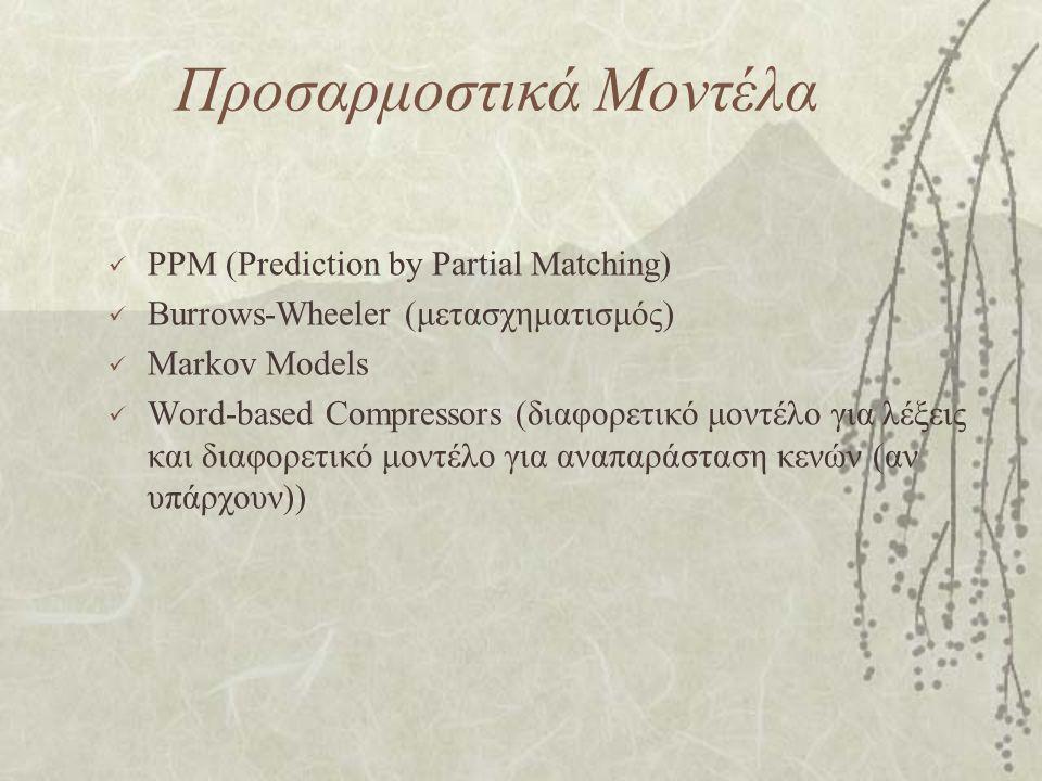 Προσαρμοστικά Μοντέλα PPM (Prediction by Partial Matching) Burrows-Wheeler (μετασχηματισμός) Markov Models Word-based Compressors (διαφορετικό μοντέλο για λέξεις και διαφορετικό μοντέλο για αναπαράσταση κενών (αν υπάρχουν))