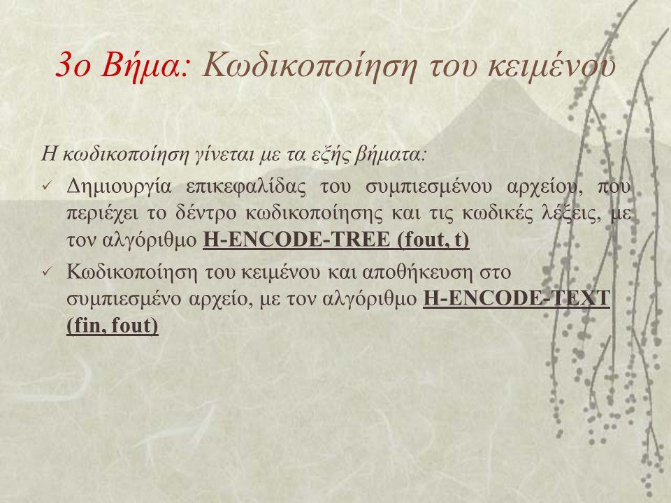 3ο Βήμα: Κωδικοποίηση του κειμένου Η κωδικοποίηση γίνεται με τα εξής βήματα: Δημιουργία επικεφαλίδας του συμπιεσμένου αρχείου, που περιέχει το δέντρο
