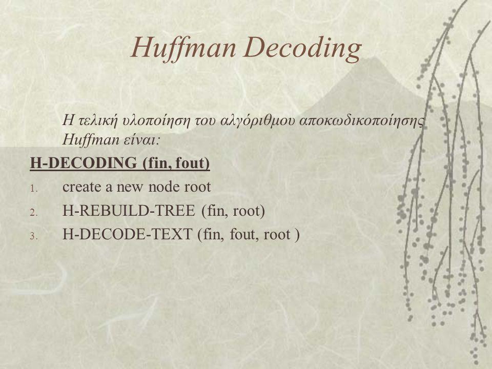 Huffman Decoding Η τελική υλοποίηση του αλγόριθμου αποκωδικοποίησης Huffman είναι: H-DECODING (fin, fout) 1.