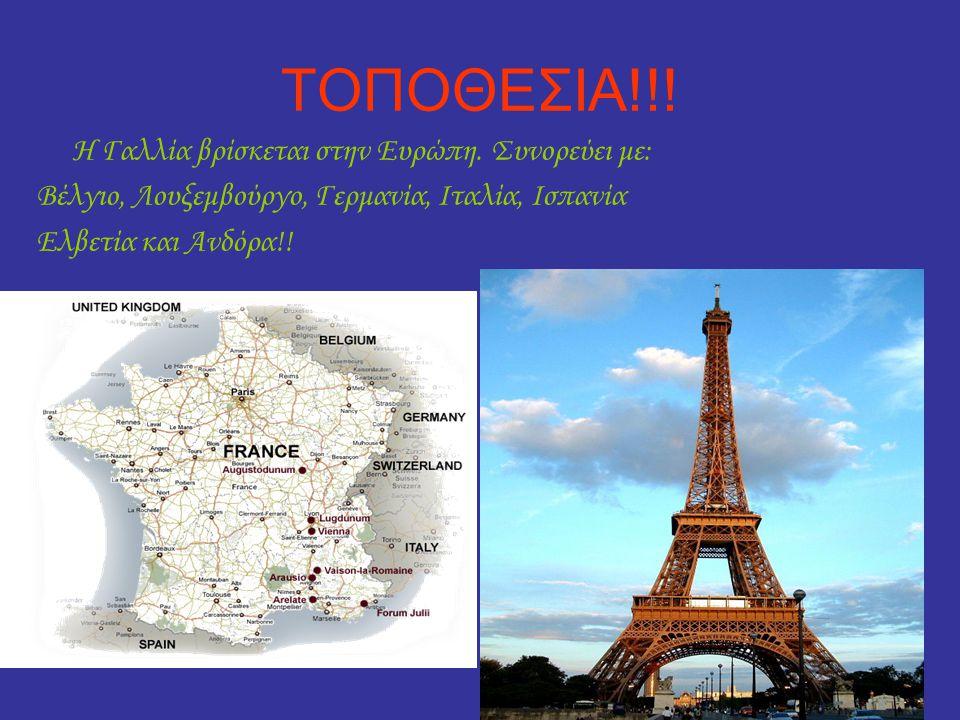 ΤΟΠΟΘΕΣΙΑ!!.Η Γαλλία βρίσκεται στην Ευρώπη.