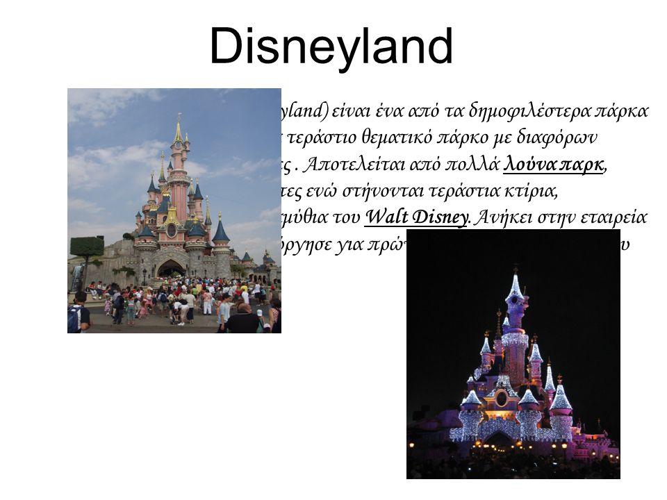 Disneyland Η Ντίσνεϋλαντ (Disneyland) είναι ένα από τα δημοφιλέστερα πάρκα διασκέδασης.