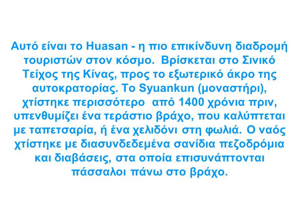 Αυτό είναι το Huasan - η πιο επικίνδυνη διαδρομή τουριστών στον κόσμο.