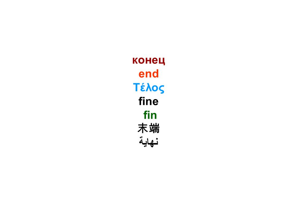 конец end Τέλος fine fin 末端 نهاية