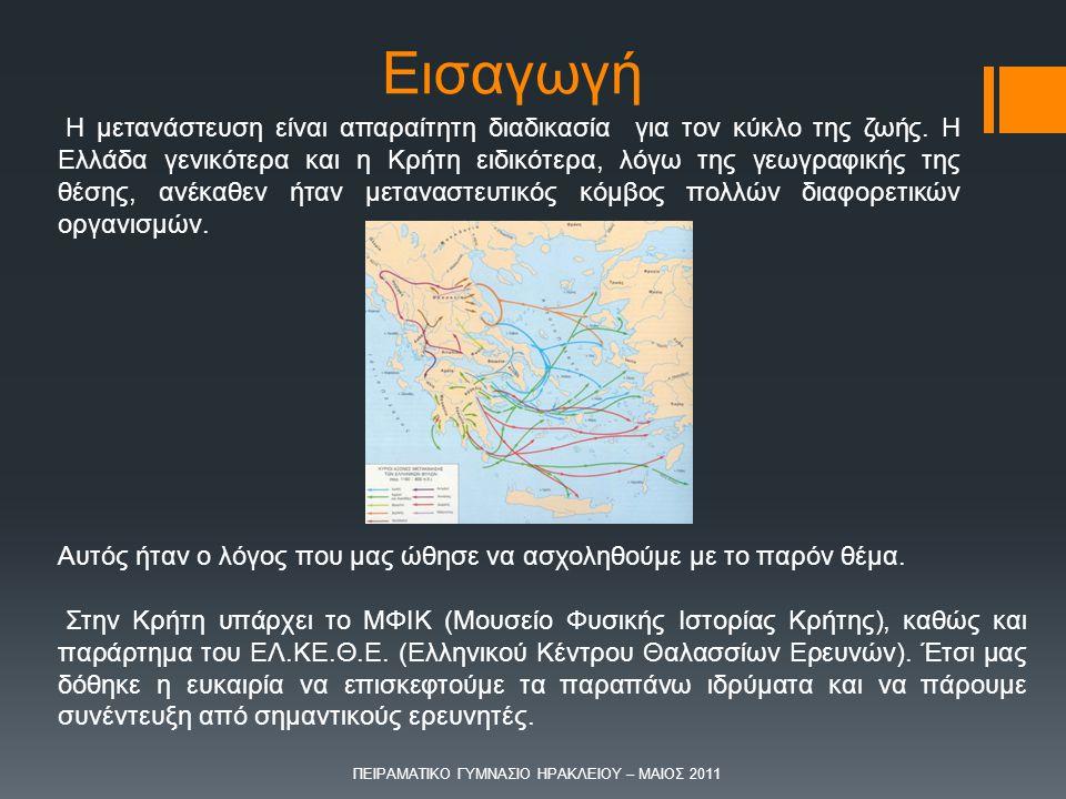 Η μετανάστευση είναι απαραίτητη διαδικασία για τον κύκλο της ζωής. Η Ελλάδα γενικότερα και η Κρήτη ειδικότερα, λόγω της γεωγραφικής της θέσης, ανέκαθε